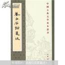 中国古典文学基本丛书:姜白石词笺注(繁体竖排版)