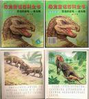 彩绘硬皮拼音读物《恐龙童话百科全书》A册.恐龙的祖先-老鸟鹗、B册.侏罗纪天空下的翼龙