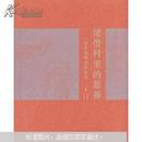 梁带村里的墓葬:一份公共考古学报告