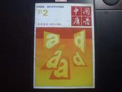 【特刊】《中国广告》创刊十周年(1991年第2期)