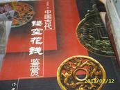 中国古代镂空花钱鉴赏 全彩铜版纸