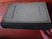 《外人在华特权和利益》(馆藏布脊精装57年1版1印2600册)