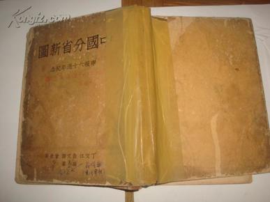 签赠本;中国分省新图(申报六十周年纪念)民国28年版 大16开精装本