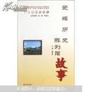 中国纪念馆故事:爱辉历史陈列馆故事