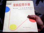 染料应用手册(第九分册,不溶性偶氮染料)