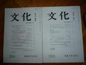 日文原版 文化 第68卷 第1 2  3 4 号 两本和售 占领期妇人教育政策地域的发展。