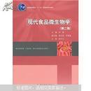 """普通高等教育""""十一五""""国家级规划教材:现代食品微生物学(第2版)"""