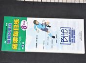 蓝飓风英语    阅读每日练 8年级(第2辑)王永宪