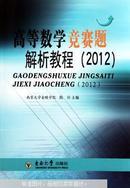 高等数学竞赛题解析教程 : 2012