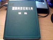 国防科技名词大典:核能 16开精装  铜版彩图