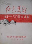红色美术 第1―30期合订本 1967年 套红油印本 孔网孤本