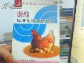 蛋鸡标准化饲养新技术