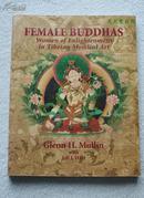 英文版FEMALE BUDDHAS《西藏神秘艺术--佛教女性佛像研究》