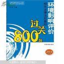 环境影响评价相关法律法规基础过关800题(环评师)