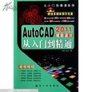 AutoCAD 2011辅助设计从入门到精通
