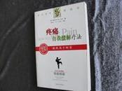 (美)锦元(Kam Yuen)著《元氏方法 疼痛自我缓解疗法》 现货