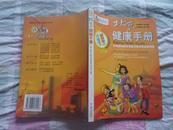 北京健康手册 2006年一月 一版三印 3000册