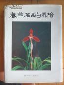 .春兰名品与栽培(16开.精装本.铜版彩印)【1998年一版一印】