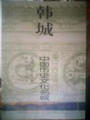 中国历史文化名城----韩城