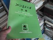 浙江农业大学学报 第十三卷 第四期1987.4