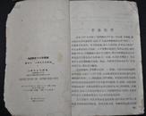 1959年上海文艺出版【独唱歌曲200首新编】一厚册