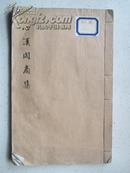 民国18年出版白宣纸线装单面珂罗版印 赵眠云签赠本《心汉阁扇集---第三集》名家藏本