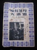 月落乌啼霜满天--中国电影年鉴1947-1948(民国初版),非泰戈尔译本