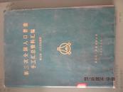 【25-6】第三次全国人口普查手工汇总资料汇编(第5册人口文化程度)