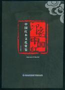 印象中国红:中国红木文化赏鉴(中国红木文化变迁史记 )