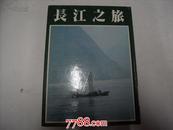 长江之旅----锦绣江山全集
