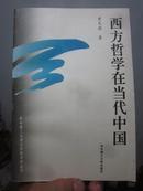 西方哲学在当代中国 C01