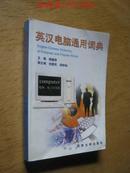 英汉电脑通用词典