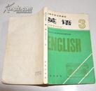 英语   第3册    高等学校文科教材  (非英语专业用)