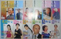 《名八传记》2000年1—12全 全国优秀期刊!(平邮包邮,快递另付)