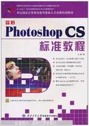 中文Photoshop CS标准教程