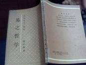 民国丛书选印 易之哲学(影印本)【1991年1版1印】,