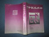 中华武术手册