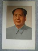 老宣传画-毛主席标准像,人民美术出版社出版