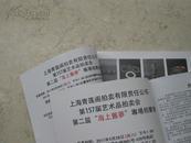 上海青莲阁2011-3第152届艺术品拍卖会 首届 海上旧梦 民间旧藏古董珍玩拍卖会图录