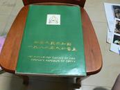 中华人民共和国1982年人口普查(八开精装图册)