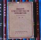 我国经济学界关于社会主义制度下商品、价值和价格问题论文选集(第二集)缺封底