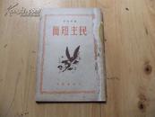 民主短简  黄甯婴 著 1946年初版