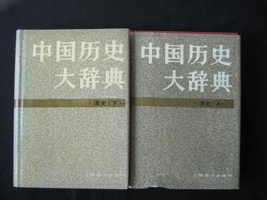《中国历史大辞典》清史(上下)