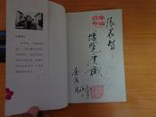 桃花源里人家(世界文化遗产:西递。宏村)作者签赠本