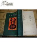 文化人类学(中外文化要籍影印丛书)