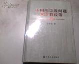 中国的宗教问题和宗教政策 正版
