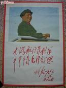 文革宣传画【大海航行靠舵手、干革命靠毛泽东思想】一张