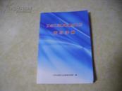 工会工资集体协商工作指导手册