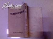《杜威教育学批判》    (1953年12月北京初版)
