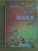 内蒙古统计年鉴2012(含光盘)
